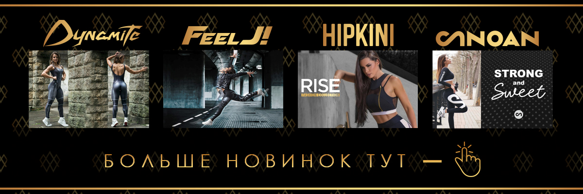 Новинки на Superior Fitness Wear